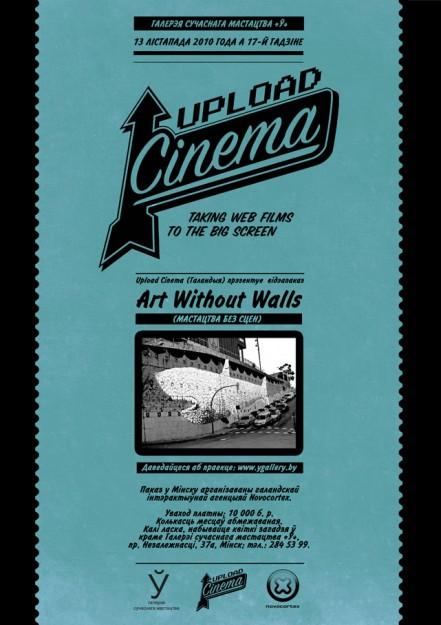 Art Without Wall – Мастацтва без сцен