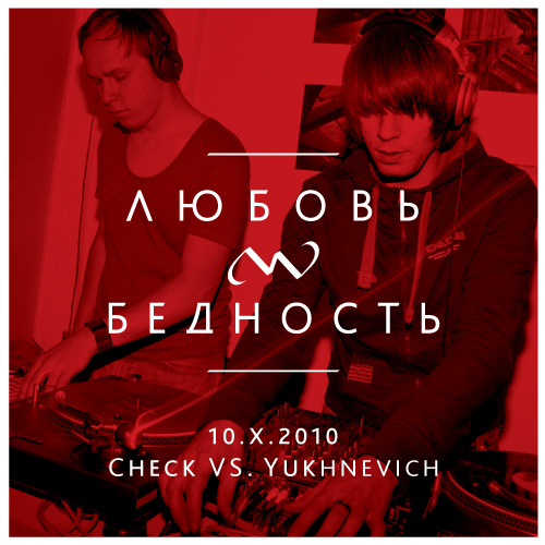 Check VS. Yukhnevich, ЛиБ микс 10.X.2010