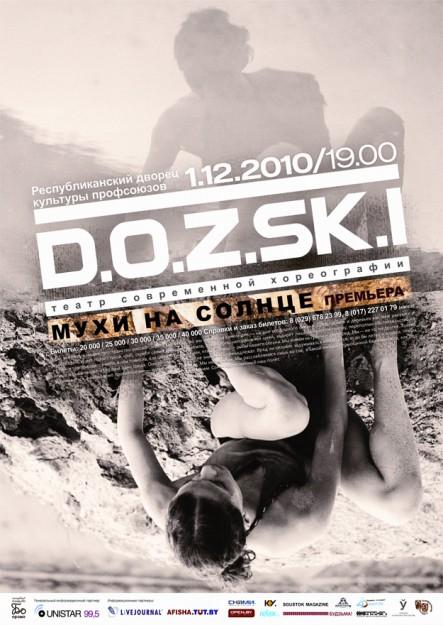 D.O.Z.SK.I. — Мухи на солнце