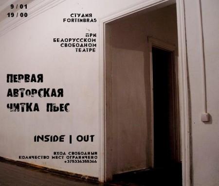 Читка пьес от театральной студии Fortinbras