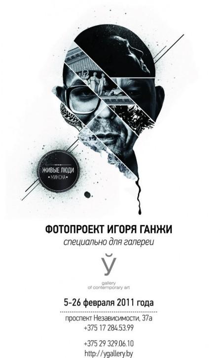 Живые люди. Минск