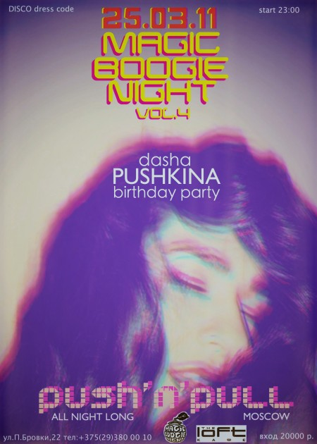 Magic Boogie Night vol.4 (Dasha Pushkina Birthday Party)