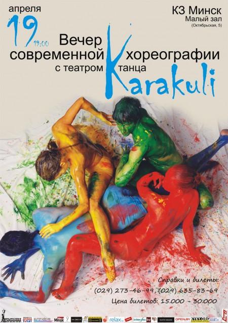 KARAKULI @ Минск