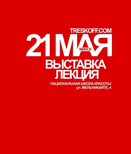 21 мая. Выставка/лекция Юрия Трескова