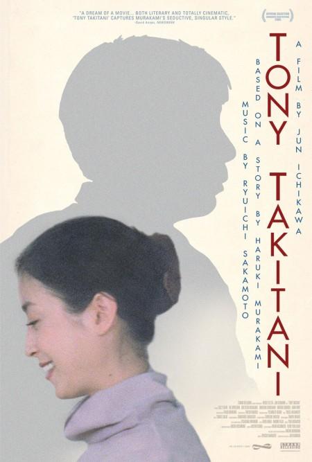 Тони Такитани / Tony Takitani (2004)