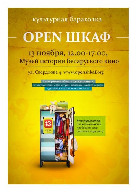13/11/11 OPEN ШКАФ @ Музей истории беларуского кино
