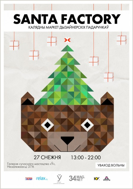 27/12/2011 Santa Factory @ Галерэі сучаснага мастацтва «Ў»