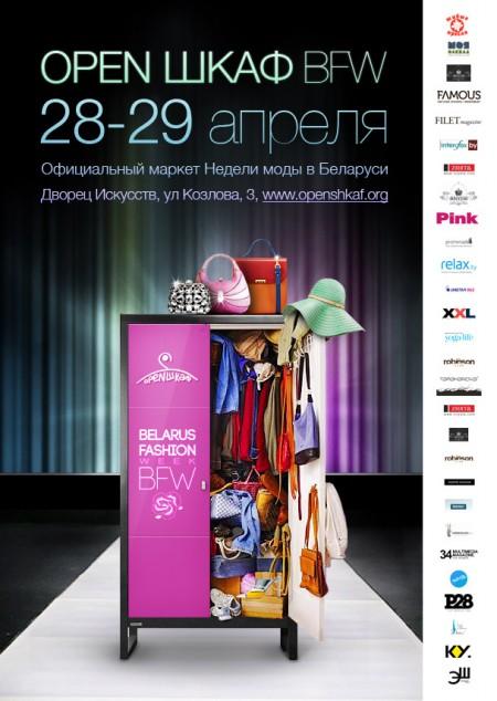 28-29/04/2012 Open Шкаф BFW @ Дворец Искусств