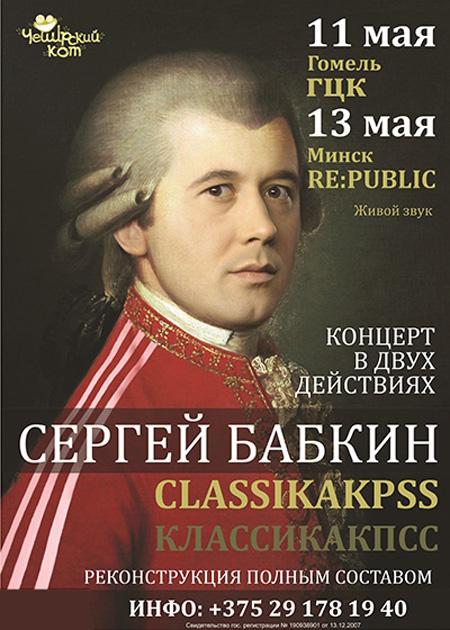 13/05/2012 Сергей Бабкин @ Re:Public