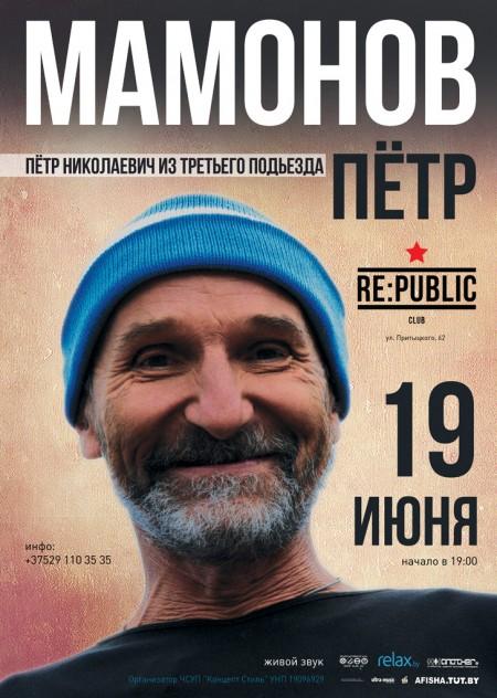19/06/2012 Пётр Мамонов @ Re:Public