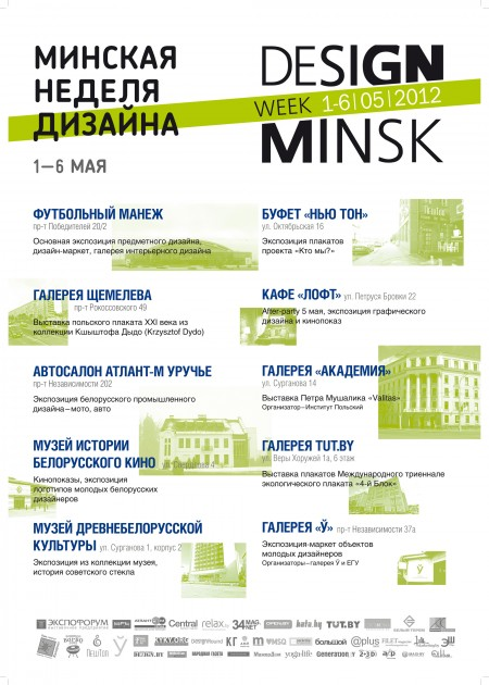 01-06/05/2012 DESIGN WEEK MINSK 2012