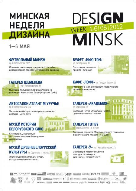 01-06/05/2012 DESIGN WEEK MINSK 2012