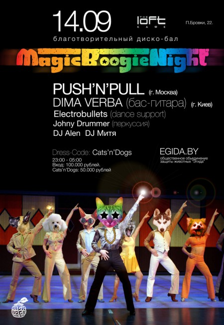 14/09/2012 MagicBoogieNight @ The Loft