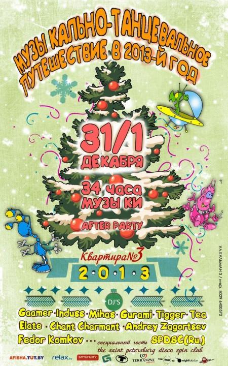 31/12/2012 Музыкально-танцевальное путешествие в 2013 год @ Квартира №3