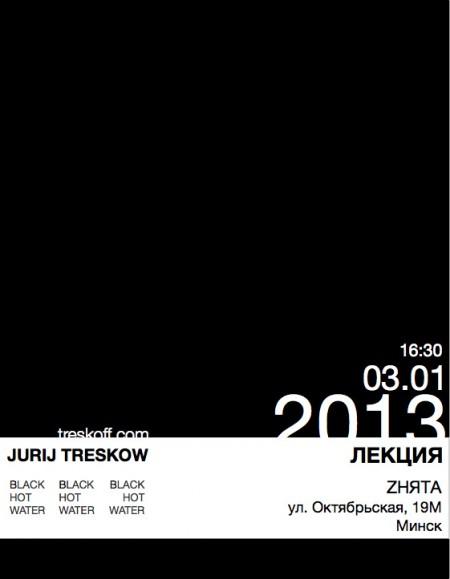 06/01/2013 Юрий Тресков @ Zнята