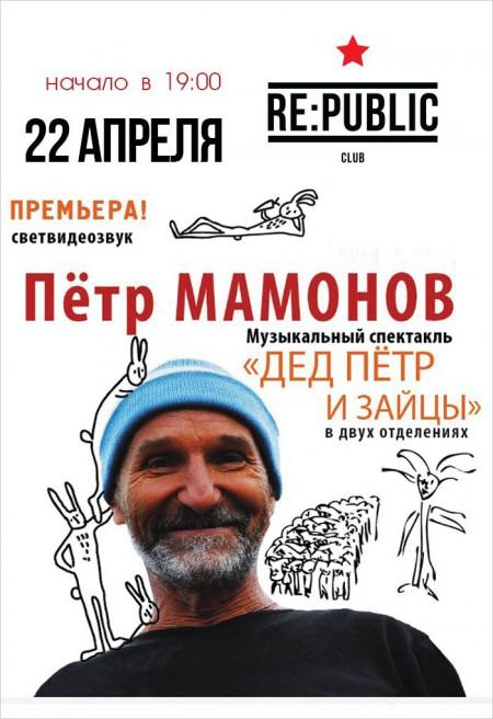 22/04/2013 Пётр Мамонов @ Re:Public Club