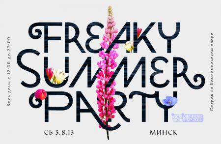 03/08/2013 Freaky Summer Party @ Комсомольское Озеро
