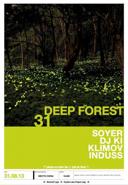 31/08/2013 Deep Forest 31 @ Место Силы