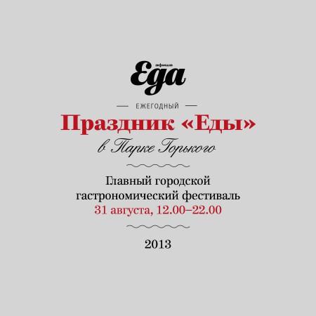 31/08/2013 Праздник «Еды» в парке Горького @ Москва