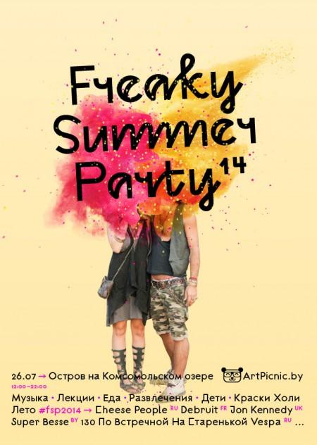 26/07/2014 Freaky Summer Party @ Комсомольское озеро
