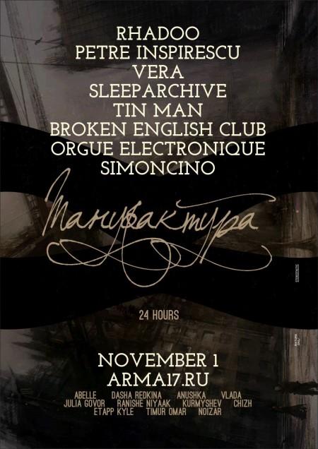 01/11/2014 Minsk-Moscow Tour @ Manufaktura, Halloween