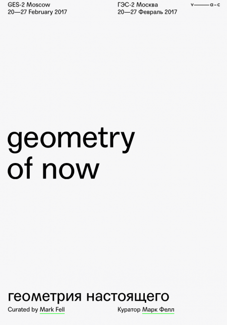 20-27/02/2017 Geometry Of Now @ ГЭС-2 Москва