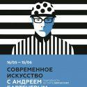 16/05-15/06/2017 Современное искусство с Андреем Бартеневым